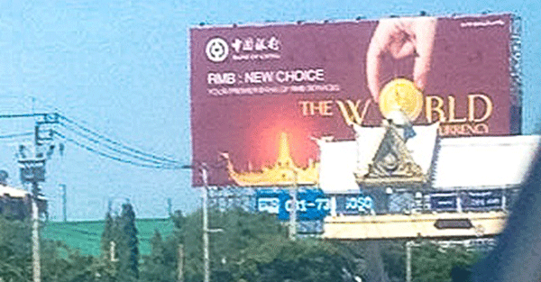 billboard-announcing-china-yuan-world-currency