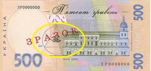 500 Hryvnia Skovoroda