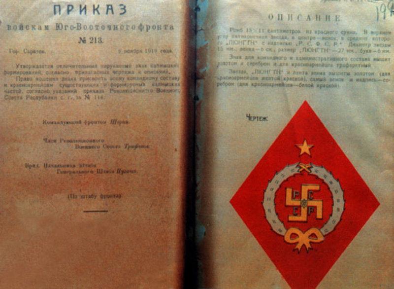 советский-документ-со-свастикой1